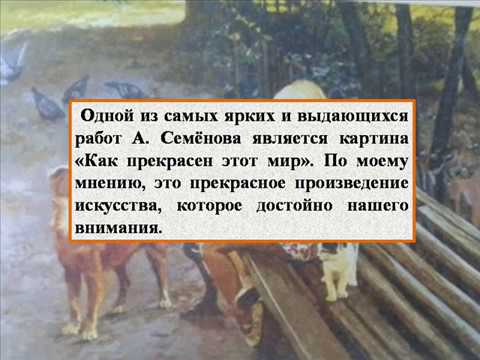 Сочинение по картине А. Семенова  - Как прекрасен этот мир
