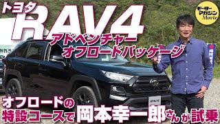 【トヨタ RAV4 アドベンチャーオフロードパッケージ】を岡本幸一郎がオフロード特設コースで試乗。悪路走破性能を試す