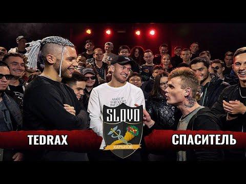 SLOVO: TEDRAX vs СПАСИТЕЛЬ (ПОЛУФИНАЛ) | ХАРЬКОВ