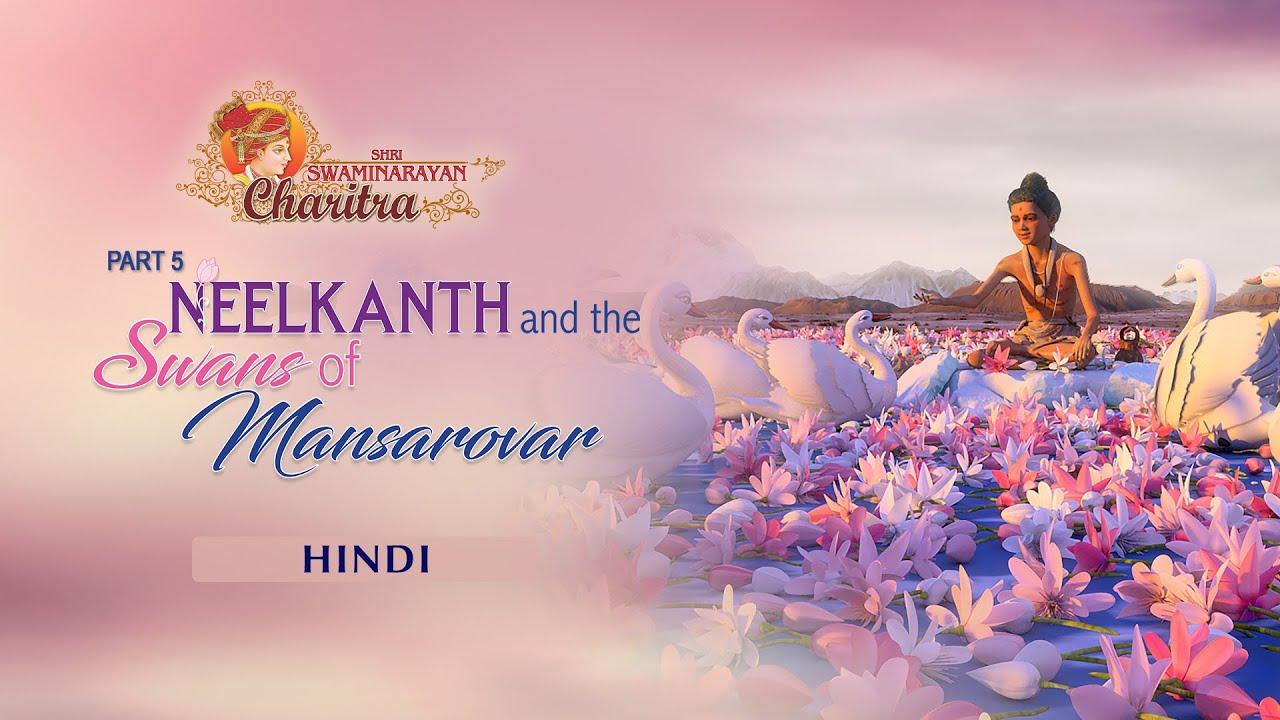 Shri Swaminarayan Charitra - Pt 5: Neelkanth and the Swans of Mansarovar - Hindi