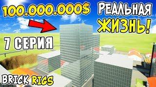 видео: ПОКУПКА САМОГО ДОРОГОГО НЕБОСКРЕБА ЗА 100.000.000$ В BRICK RIGS! РЕАЛЬНАЯ ЖИЗНЬ В БРИК РИГС! 7 СЕРИЯ