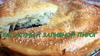 рецепт пирога с капустой видео