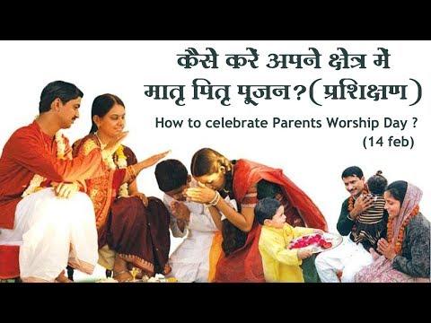 कैसे करें अपने क्षेत्र में मातृ पितृ पूजन ?(प्रशिक्षण )||How to celebrate Matru Pitru Poojan Diwas ?