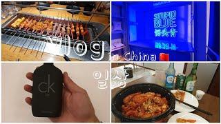 [中国 Vlog]중국 …