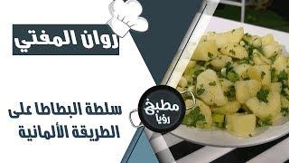 سلطة البطاطا على الطريقة الألمانية - روان المفتي