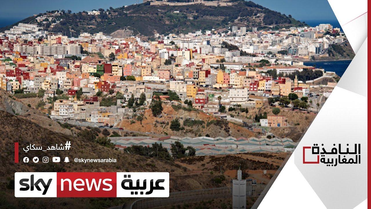 سبتة ومليلية.. والعلاقات الإسبانية المغربية | #النافذة_المغاربية  - نشر قبل 49 دقيقة