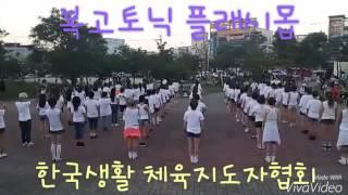 한국생활체육지도자협회 ♡포항지부♡  베베몬 복고토닉 플래시몹