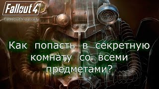 Fallout 4. Читы и коды. Секретная комната со всеми предметами.