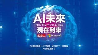 AI 焦點論壇:人工智慧、台灣的下一個機會「11/23 AI論壇直播 3」 thumbnail