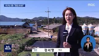 """무단 축산 정황까지..""""행정은 왜 방관?"""" [목포MBC 뉴스데스크]"""