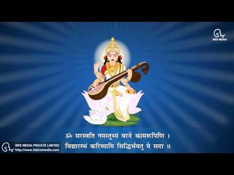 Saraswati Vandana - Maa Saraswati Mantra for Kids | Maa Saraswati Sloka in Sanskrit