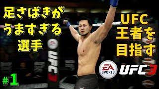 【UFC3】足さばきが、うますぎる選手 キャリアモードで頂点へ リアル格闘ゲーム #1【ゲーム実況】ea sports ufc 3