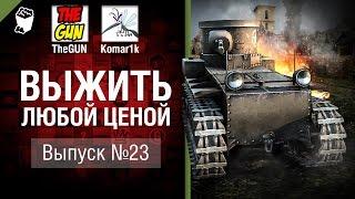 Выжить любой ценой №23 - от TheGun и Komar1K [World of Tanks]
