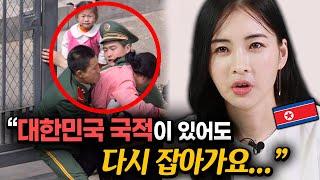 탈북에 성공해도 다시 북한으로 납치될 수 있다는 …