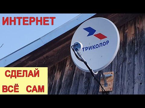 Высокоскоростной интернет в сельскую местность