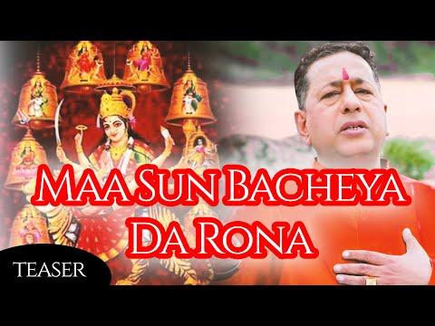 Maa Sun Bacheya Da Rona | Official Teaser | Mahant Ashok Kumar Shonky | Navratri Bhajans