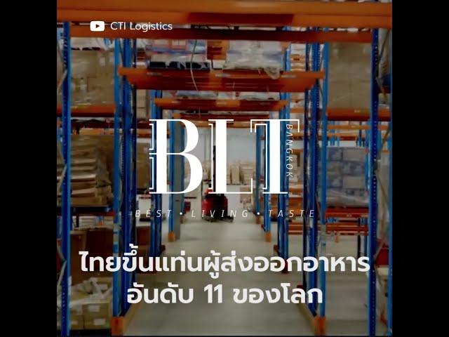 ไทยขึ้นแท่นผู้ส่งออกอาหารอันดับ 11 ของโลก | BLT Bangkok