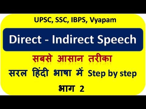 Direct Indirect Speech ( Narration ) English Grammar In Hindi For Competitive Exams Part 2