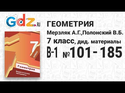 В-1 № 101-185 - Геометрия 7 класс Мерзляк дидактические материалы