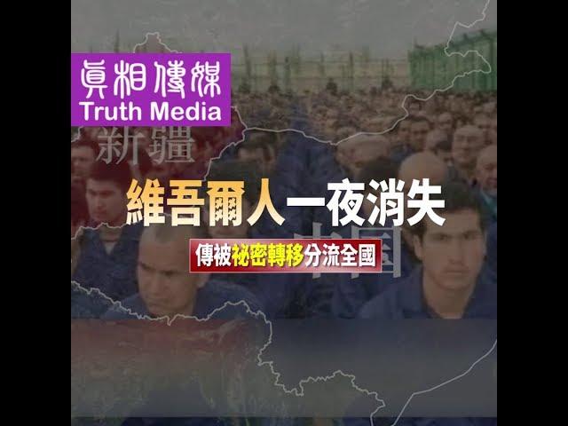 维吾尔人一夜消失 传被秘密转移分流全国