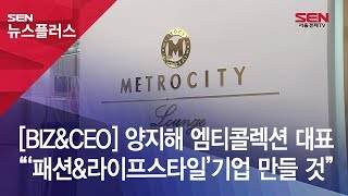 "[Biz&CEO] 양지해 엠티콜렉션 대표 ""'패…"