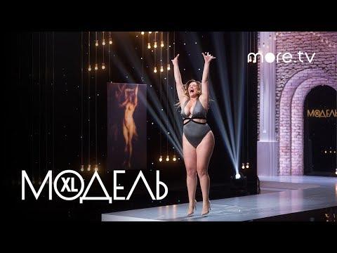 Модель XL | Реалити-шоу (2020)