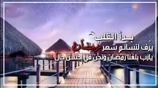 حالات واتس اب دينيه عن رمضان2019|| يانور الهلال اقبل تعال ||مقاطع انستقرام قصيره عن رمضان