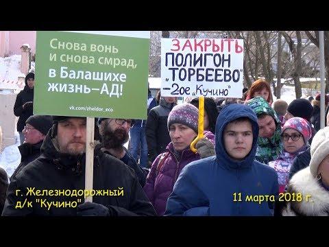 """""""За Чистый Воздух"""". Железнодорожный, 11 марта 2018 г."""