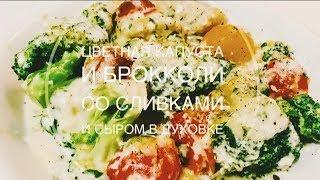 Цветная капуста и брокколи со сливками и сыром в духовке