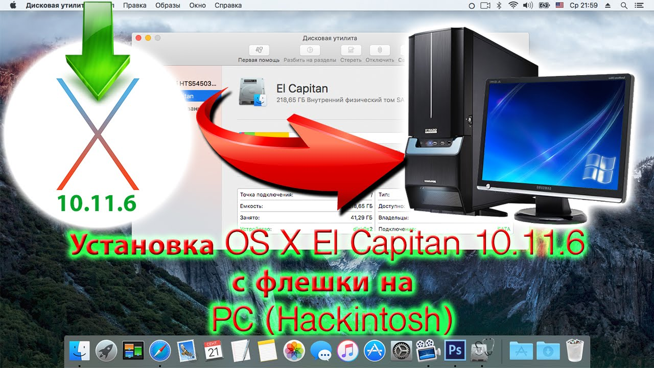 Установка OS X El Capitan 10 11 6 на PC - Hackintosh Clover