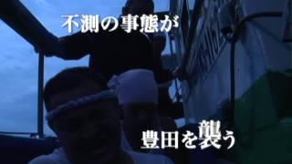 実録・闇のシンジケート 豊田登 完結編