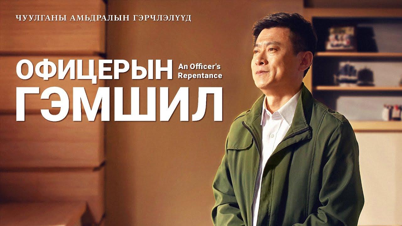 """""""Офицерын гэмшил"""" Христэд итгэгчдийн туршлагын тухай гэрчлэл (Mонгол хэлээр)"""