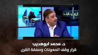 د. محمد ابوهديب - قرار وقف المعونات وصفقة القرن