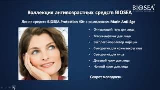 Презентация продукции компании BIOSEA