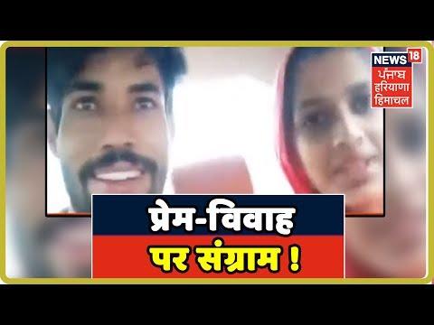 Nuh : (Viral Video) प्रेम- विवाह करवाने के बाद लड़का -लड़की आये सामने , हालात अब भी तनावपूर्ण