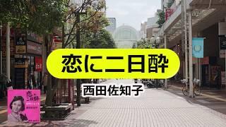 恋に二日酔 宴 西田佐知子.