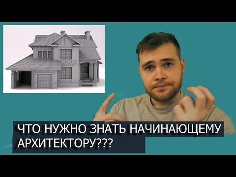 что нужно знать начинающему архитектору? Отвечаю на вопрос подробно!