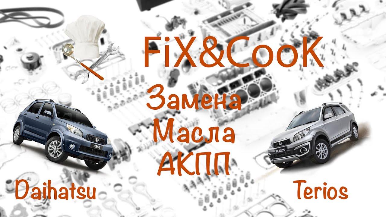 Auto Focus - Daihatsu Terios SX - 06/08/2017 - YouTube