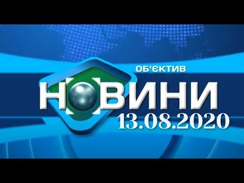 "Телеканал Simon: ""Объектив-новости"" 13 августа 2020"