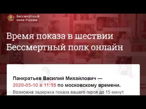 Бессмертный Полк Онлайн #2020 Панкратьев Василий Михайлович