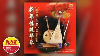 新年传统华乐 - 富贵花开迎新年+喜气洋洋+恭喜恭喜+石油红包