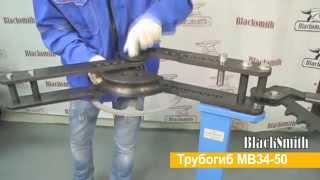 Трубогиб универсальный Blacksmith MB34-50(Трубогиб универсальный Blacksmith МВ 34-50 Мощный профессиональный трубогиб для гибки металлических и других..., 2015-06-24T19:32:28.000Z)