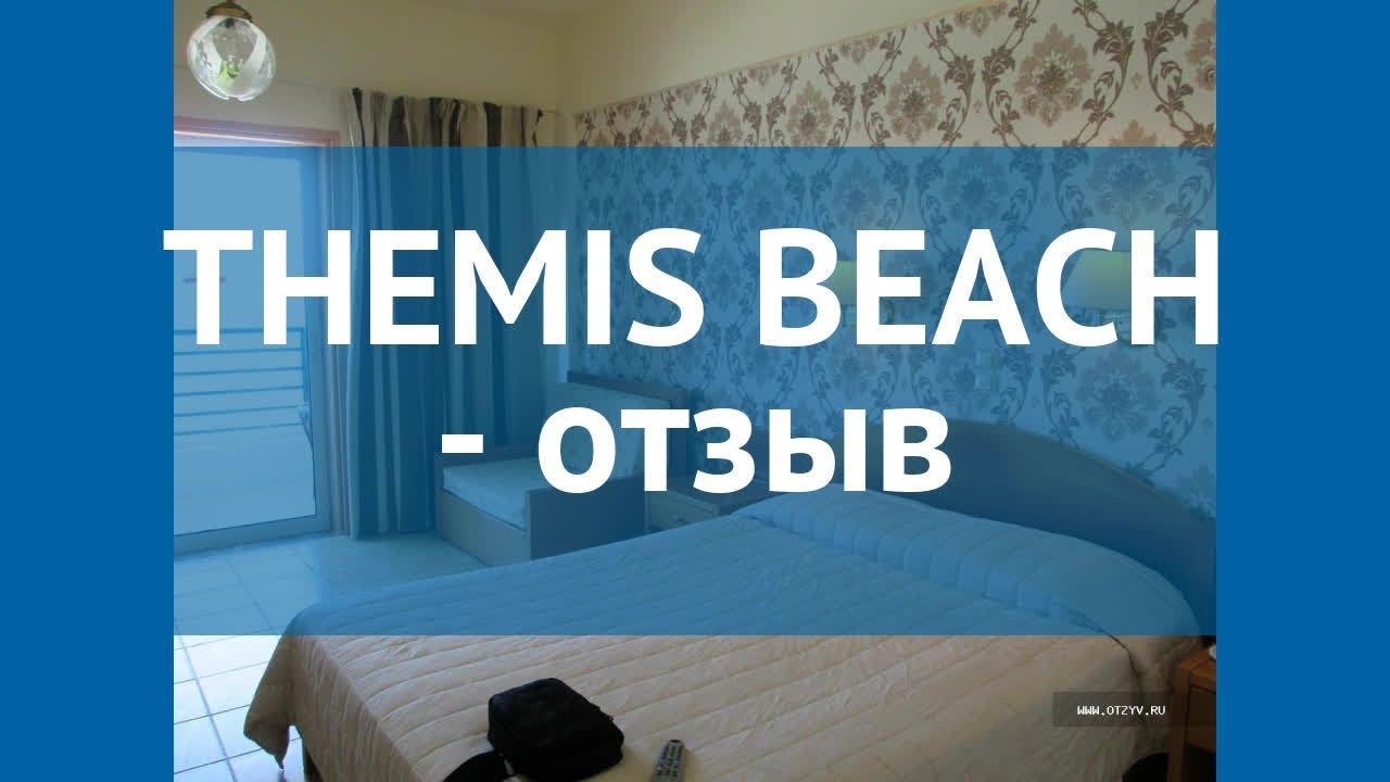 THEMIS BEACH 4* Греция Крит - Ираклион отзывы – отель