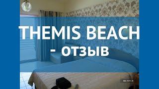 THEMIS BEACH 4* Греция Крит - Ираклион отзывы – отель ТХЕМИС БИЧ 4* Крит - Ираклион отзывы видео