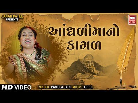 આંધળી માં નો કાગળ I Aandhari Mano Kagad I Gujarati Bhajan I Pamela Jain