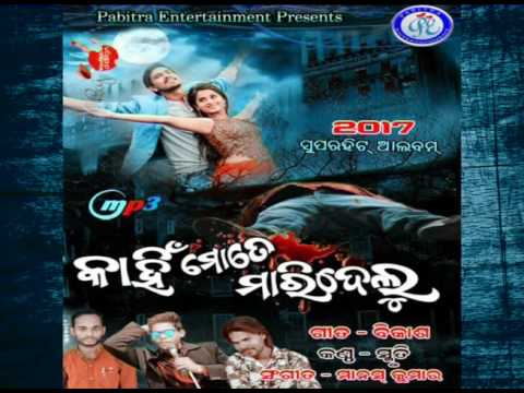 Kahin Mate Maridelu//Popular Odia Sad 2017 Song By Manish Kumar//Must Watch