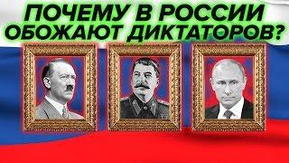 Сталин, Гитлер и Путин: почему россияне обожают диктаторов –  Антизомби, 11.08.2017