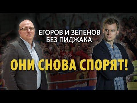 Егоров и Зеленов без пиджака. Они снова спорят!