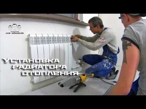 Как подсоединить биметаллический радиатор