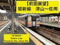 【前面展望】2828D JR西日本 姫新線 津山〜佐用 (JR WEST Kishin Line Front View T…